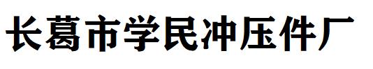 长葛市福鑫建筑安装工程有限公司